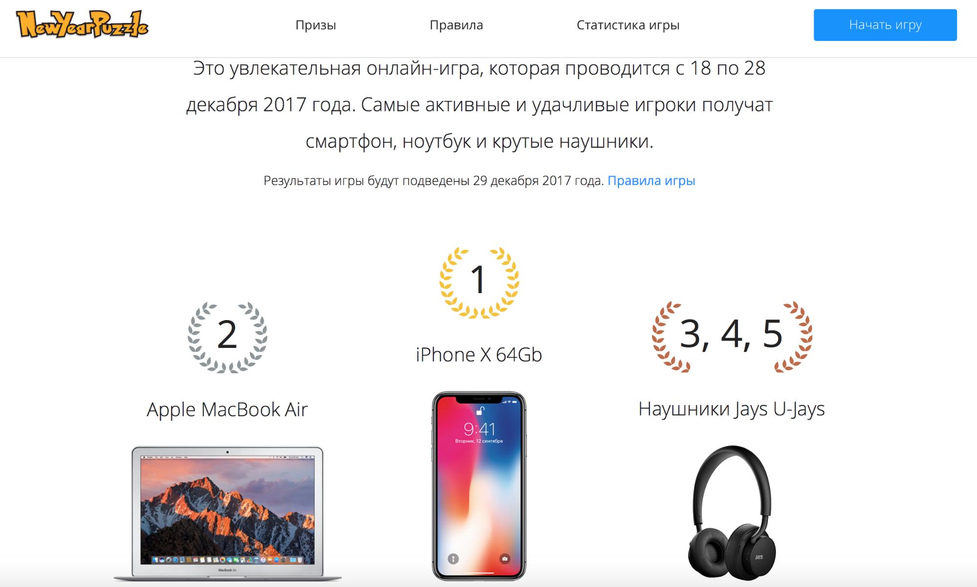 Тренды в рекламе 2018