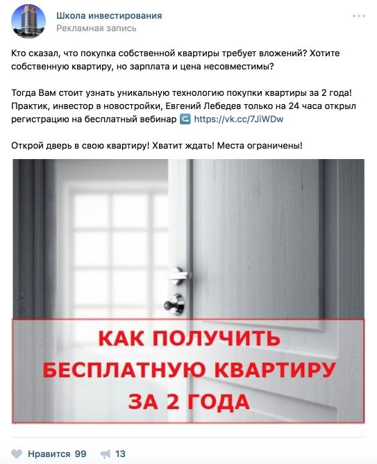 Почему стоит размещать рекламу во ВКонтакте