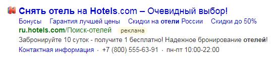 Как избежать ошибок при настройке контекстной рекламы для интернет-магазина