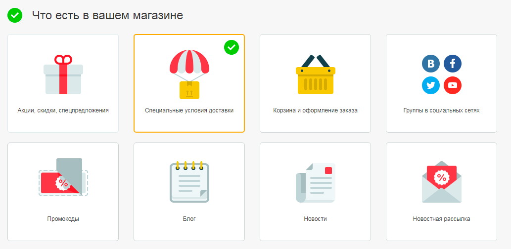 Инструментарий для e-commerce