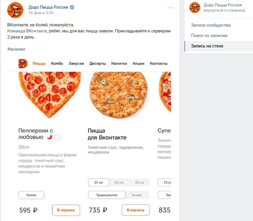 Ситуативный маркетинг: как не упустить инфоповод