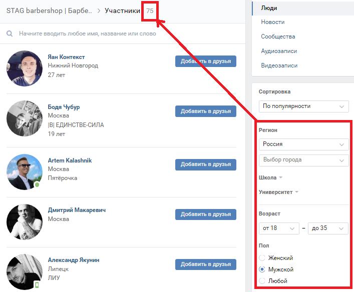 Как выбрать площадки в соцсетях для размещения рекламных постов