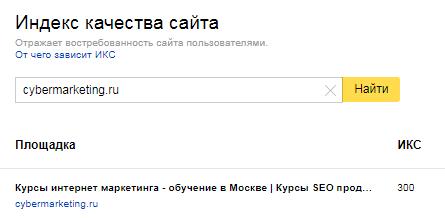 SEO аудит интернет-магазина часть 1