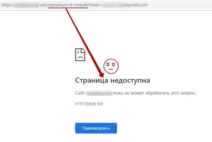 Как оформить страницу отписки от рассылки