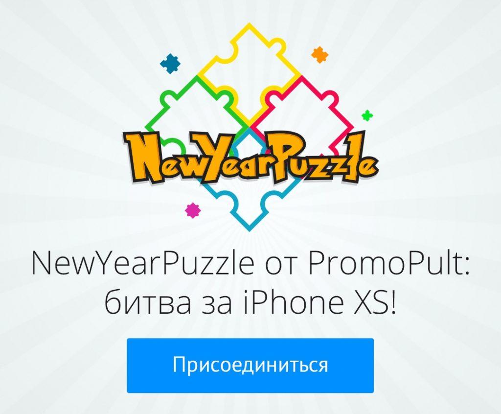 Новогодняя игра от PromoPult и Cybermarketing