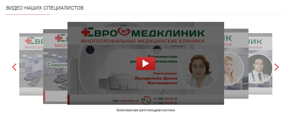 SEO для медицины: как привлечь пациентов из поиска