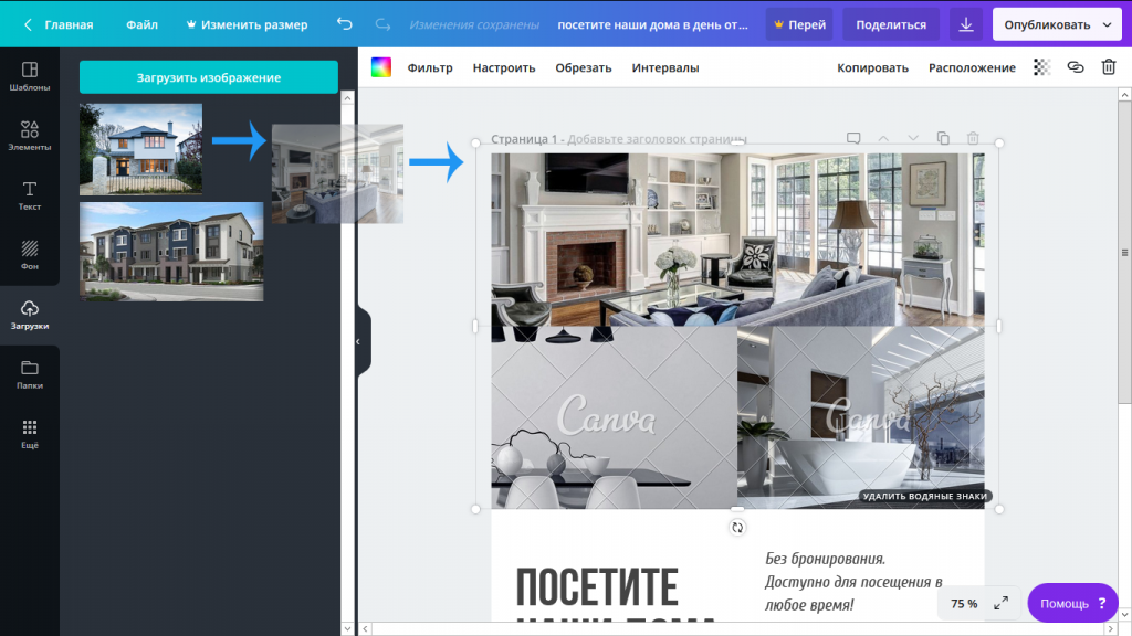 Быстро и бесплатно: 10 шагов по созданию графики в онлайн-фоторедакторе Canva