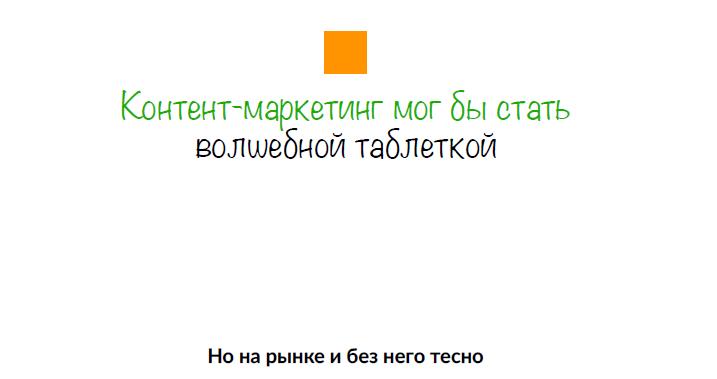 Почему не выстрелил контент-маркетинг в Рунете, хотя должен был