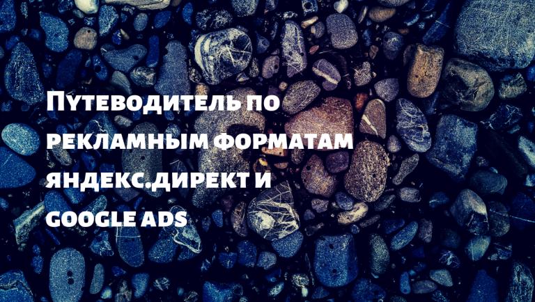 Путеводитель по рекламным форматам «Яндекс.Директа» и Google Ads