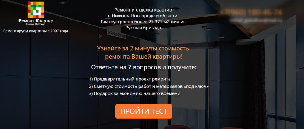 Квиз-маркетинг: как с помощью опросов и тестов увеличить поток заявок