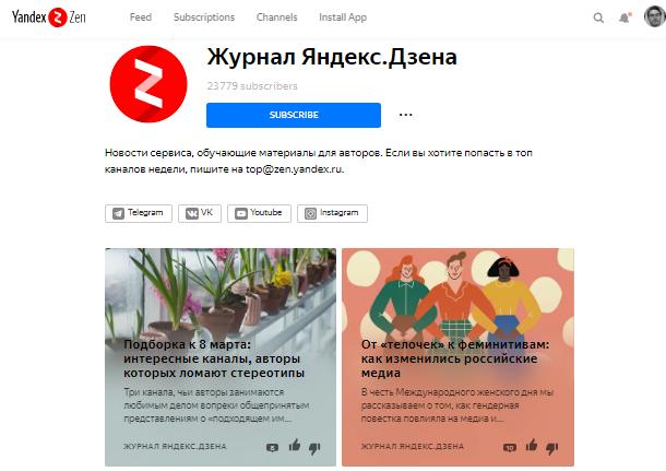 «Яндекс.Дзен» как инструмент контент-маркетинга, повышения трафика и узнаваемости, продвижения бизнеса в интернете