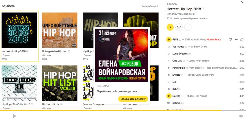 Аудиореклама в «Яндексе» и Google