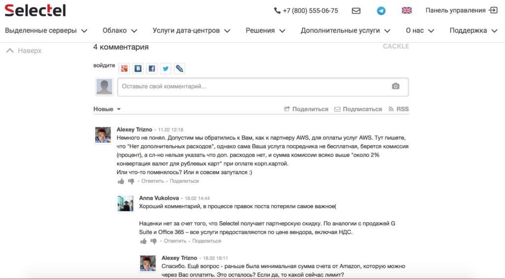 Пользовательский контент и SEO: как выделиться в поиске с помощью клиентов