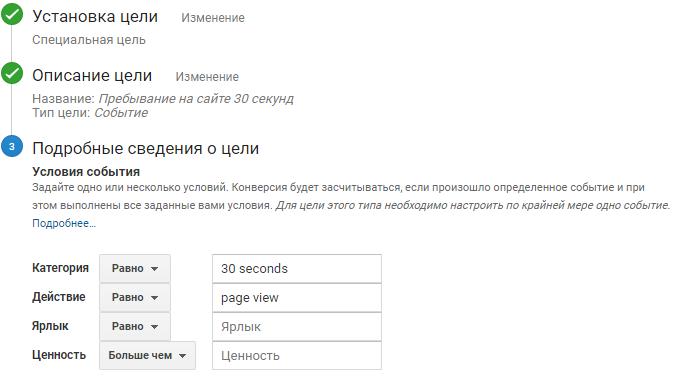 Как настроить цели в Google Analytics [инструкция с примерами]