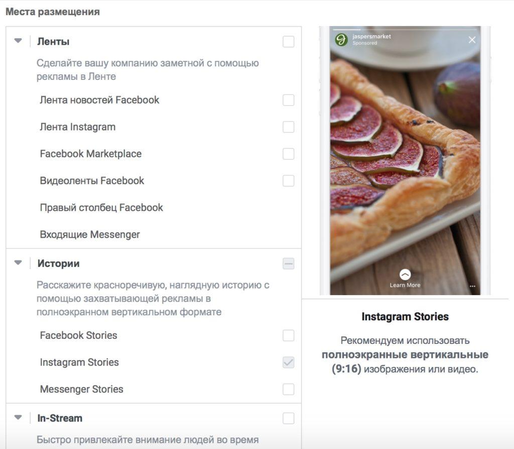 Реклама в Instagram Stories: руководство для начинающих