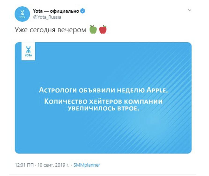 Новый IPhone на ассамблее ООН: как бомбила ситуативная реклама в первый месяц осени