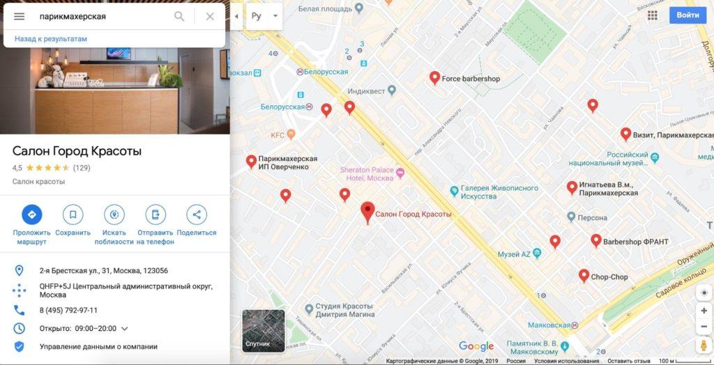 Google My Business — швейцарский нож продвижения в интернете