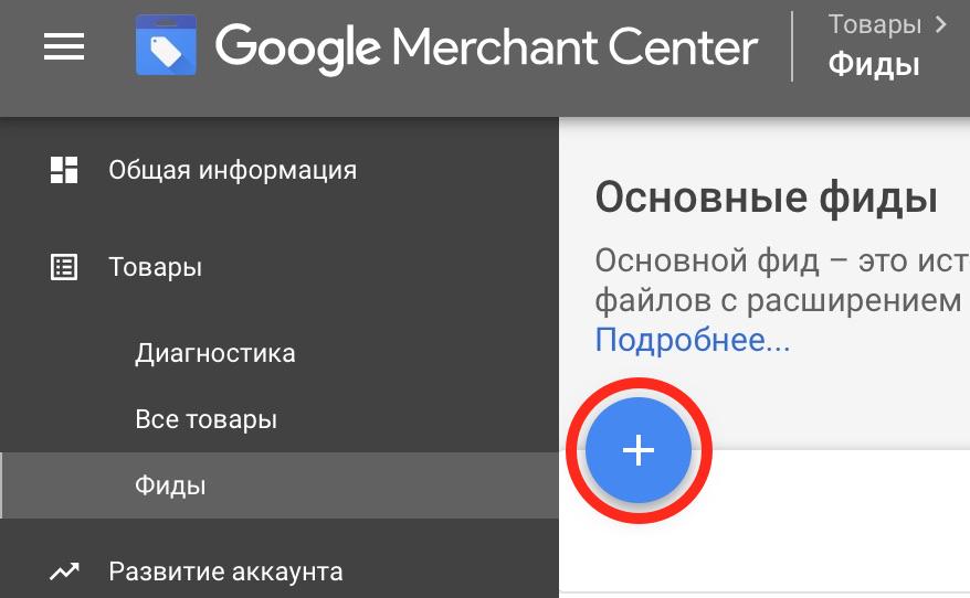 Контекстная реклама из фида в Google Ads: пошаговый гайд