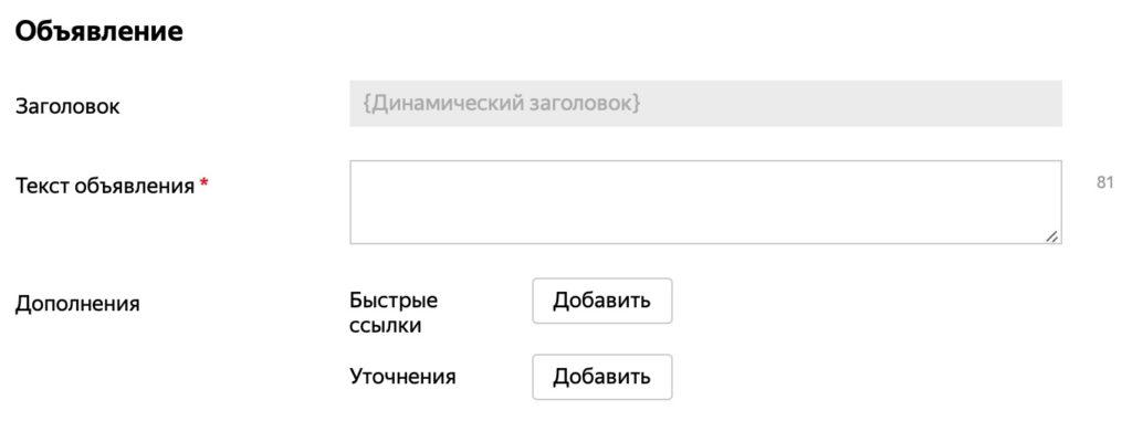 Контекстная реклама из продуктового фида в «Яндекс.Директе»: пошаговый гайд