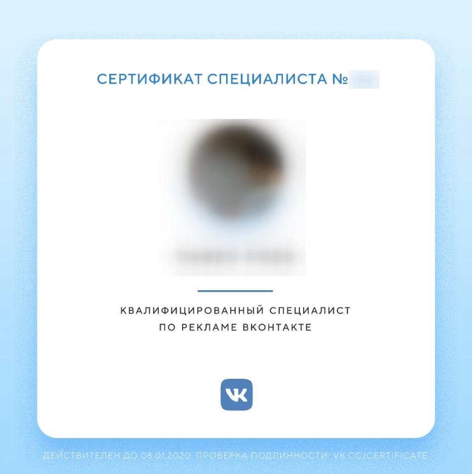 Как получить сертификаты «Яндекса», Google, VK, FB etc.