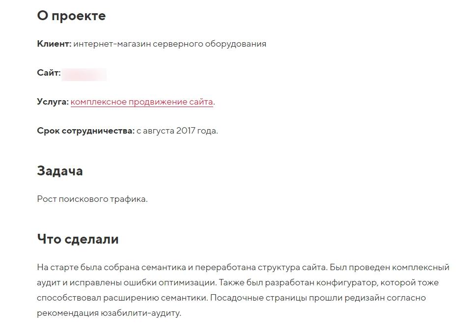 Как выбрать подрядчика для продвижения сайта: 5 не очень очевидных критериев