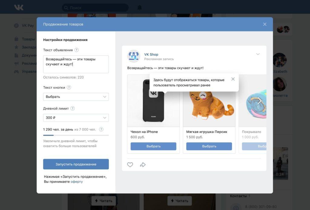 Полное руководство по ретаргетингу «ВКонтакте»