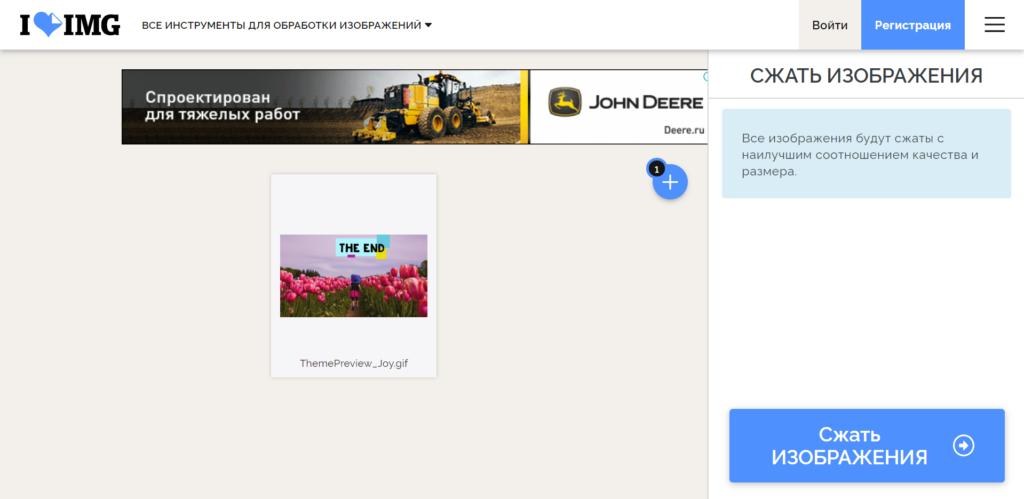 Как сделать гифку из фото и видео: обзор 11+ бесплатных онлайн-инструментов
