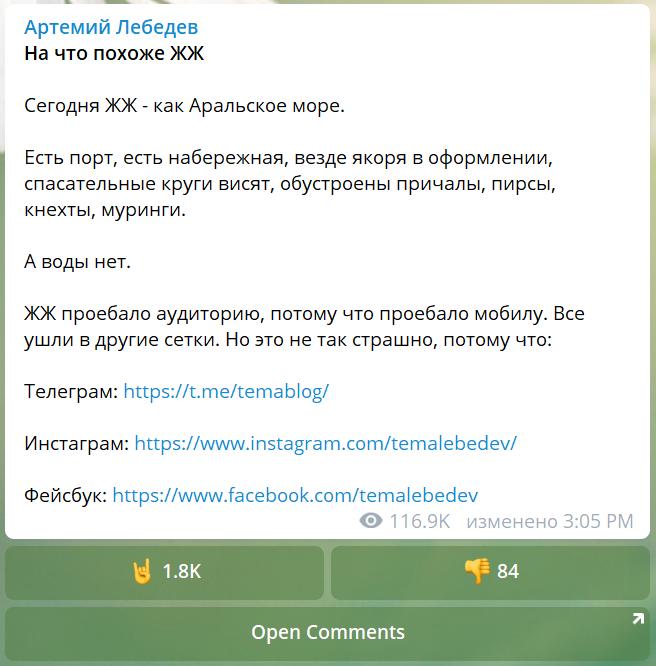 Краткая характеристика ЖЖ от топового блогера — Артемия Лебедева