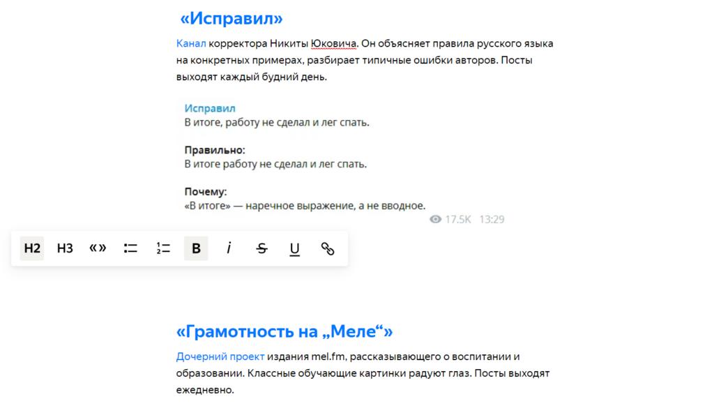 Работа с редактором Яндекс.Дзена