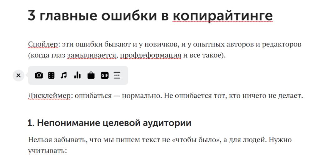 Работа над статьей в VK