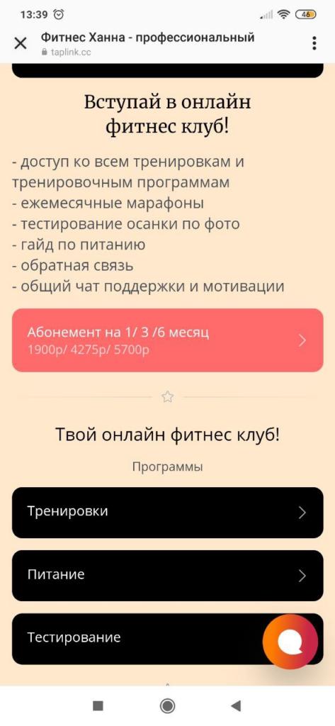 Что такое мультиссылка в Инстаграм и как ее сделать