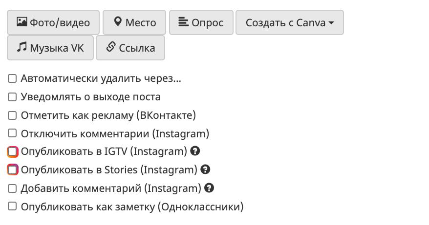 7 сервисов отложенного постинга в социальные сети и мессенджеры