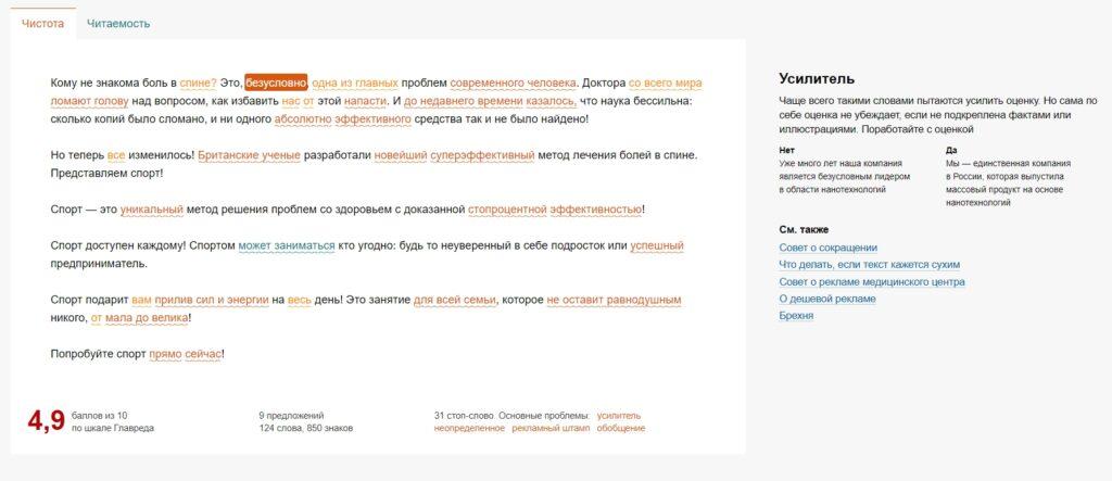 15 сервисов для проверки текста