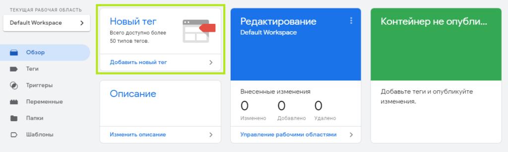 Для начала работы нужно зарегистрироваться и добавить сайт
