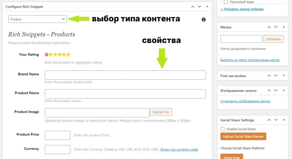 Достаточно выбрать тип контента из открывающегося списка и заполнить обязательные поля