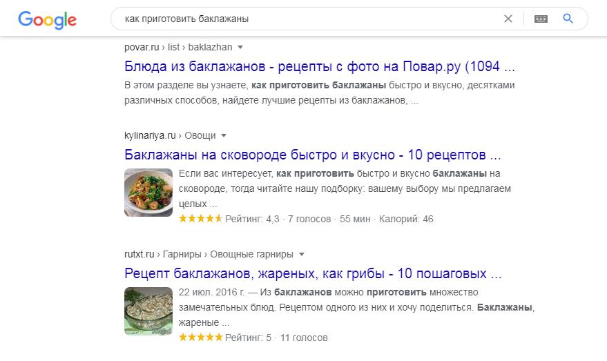 Рецепты в поисковиках выделяются особым образом: в сниппете присутствует картинка, время приготовления, калории и прочая информация