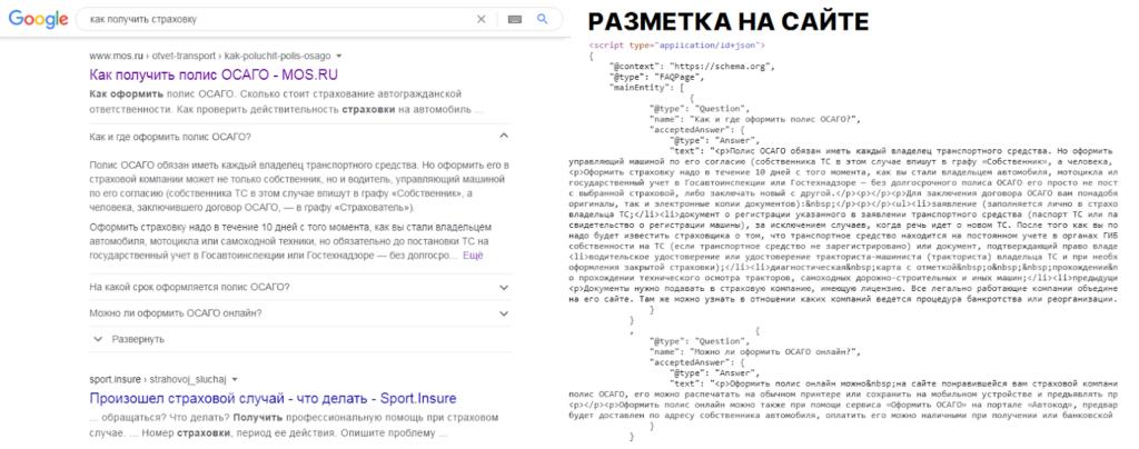 У структурированной страницы в сниппете выводится несколько вопросов и частично текст ответов на них