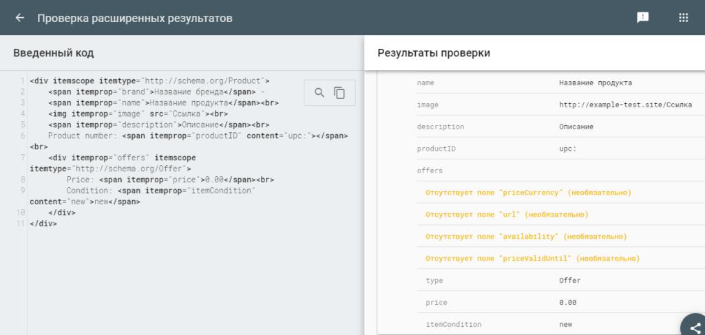 «Яндекс» считает атрибут с валютой цены товара обязательным, а Google – нет