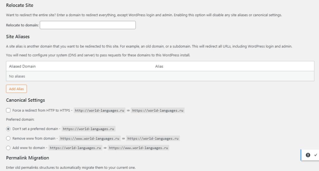 15+ бесплатных SEO-плагинов WordPress для быстрой оптимизации сайта