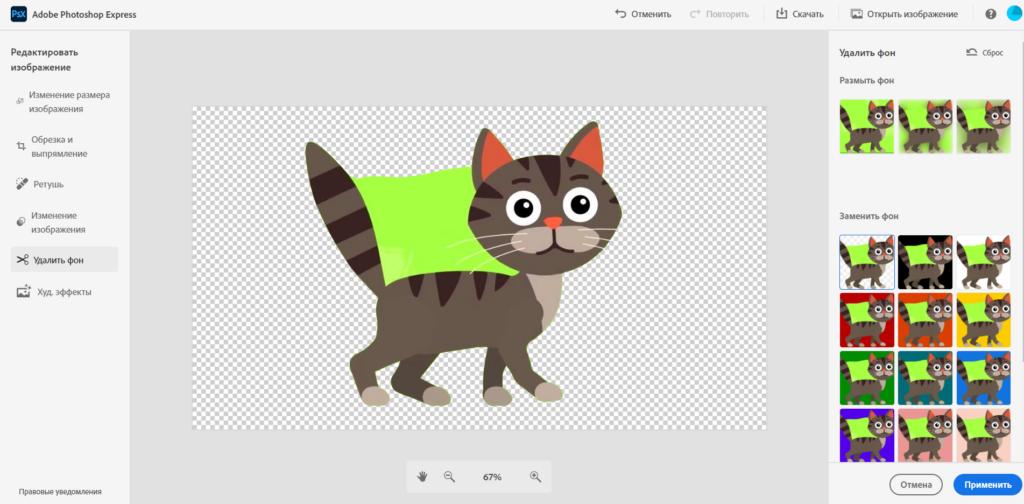 11 инструментов, где можно быстро удалить фон с картинки или фото