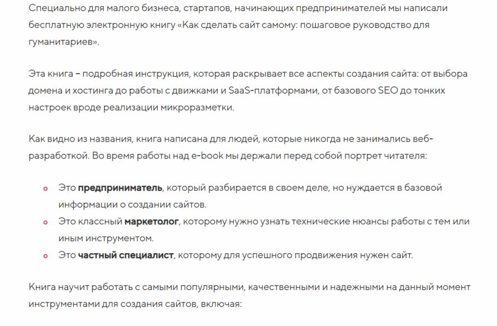 18 форматов текстового контента