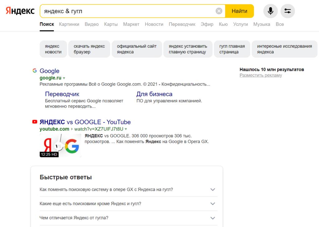 Но с использованием брендовых запросов понятно, что способ не совсем работает. В данном случае, конечно, на сайте Google нет упоминания Yandex.