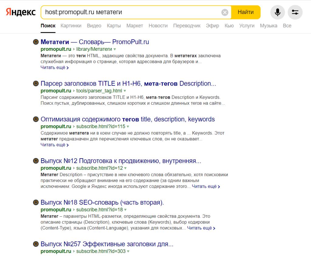 Благодаря поиску через поисковый оператор host в выдачу не попадают страницы, размещенные на поддомене blog.promopult.ru
