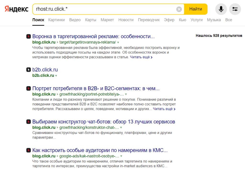 Такой поисковый запрос уже выводит поддомены, включая b2b.click.ru и blog.click.ru