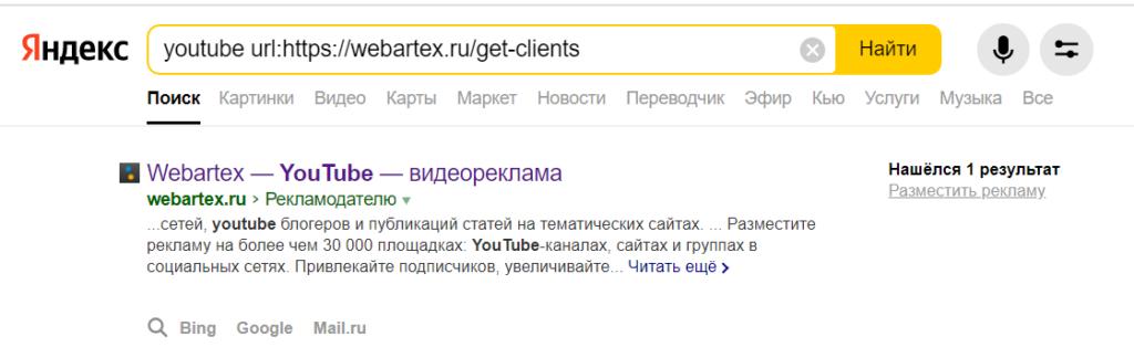 Вот так работает поисковый оператор «url:» в Яндексе