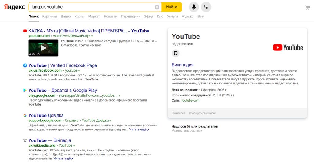 Здесь Яндекс выводит страницы на украинском языке, которые включают ключ «youtube».