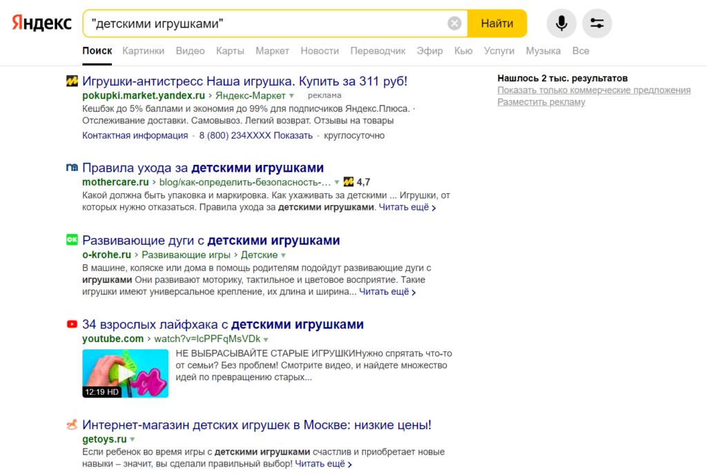 Все результаты естественного поиска включают эту поисковую фразу как есть (контекстной рекламе не обязательно).