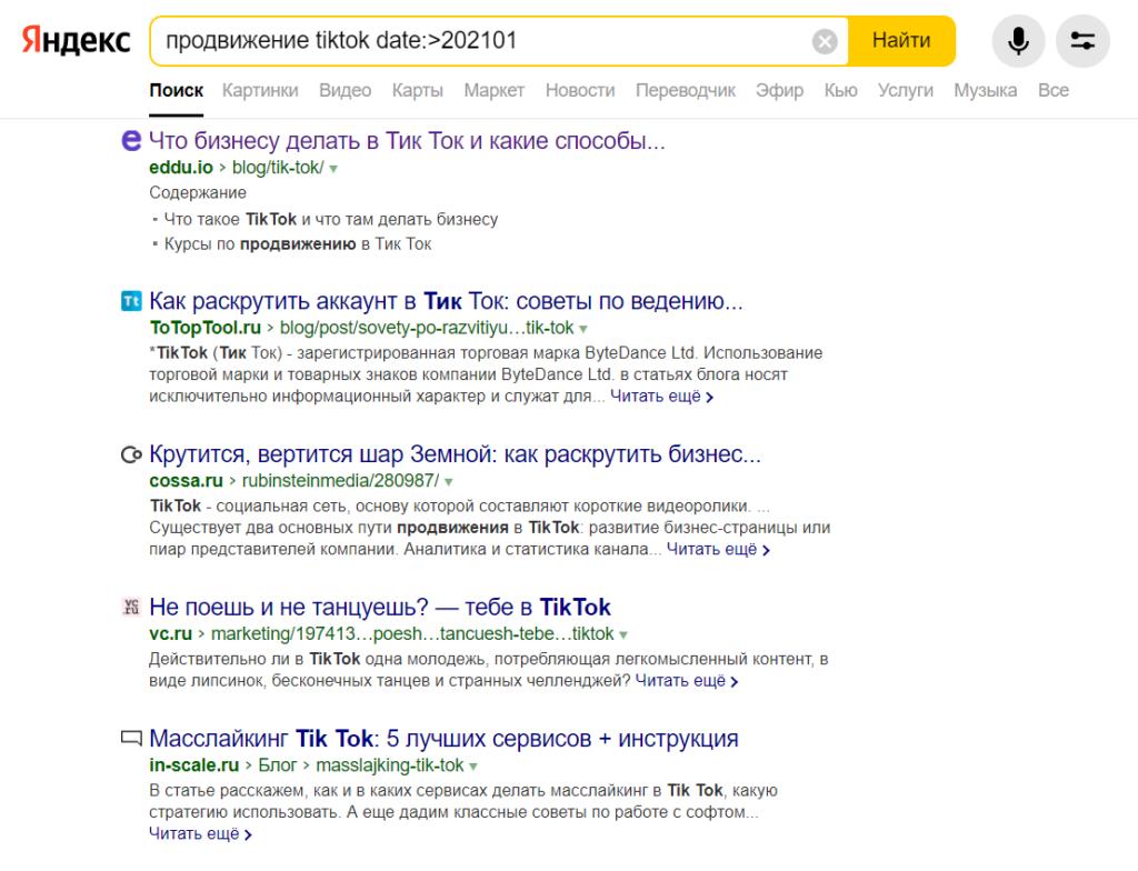 Такой запрос просит Яндекс показать страницы, которые были созданы или обновлены в январе 2021 года или позже