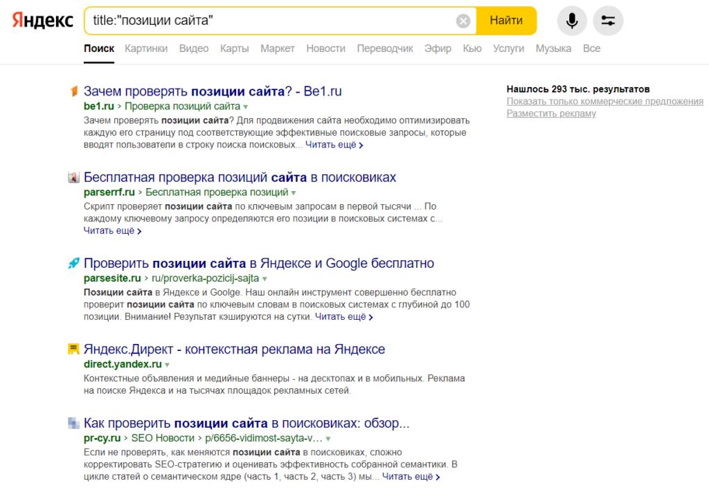 В данном случае title сайта Яндекс.Директ не включает такую ключевую фразу
