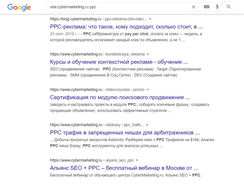 Ищем по сайту cybermarketing.ru все страницы, которые включают аббревиатуру PPC